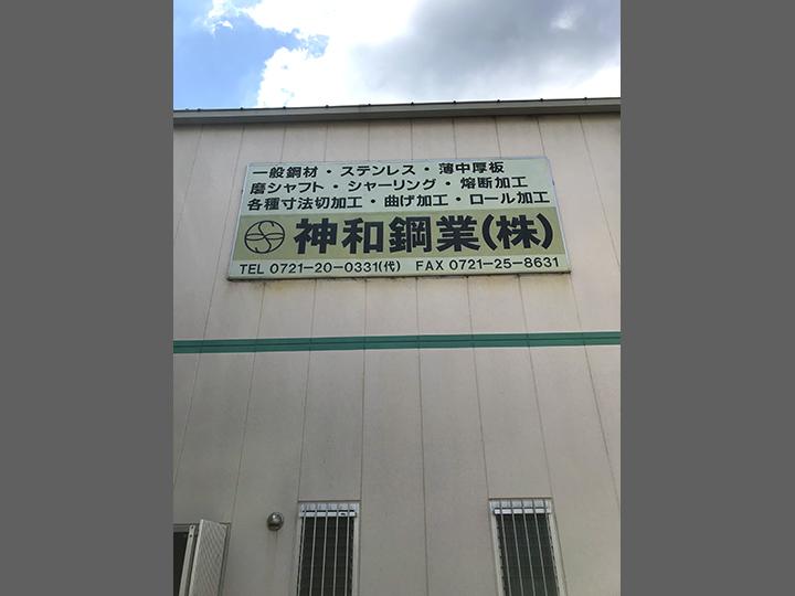 神和鋼業株式会社イメージ001