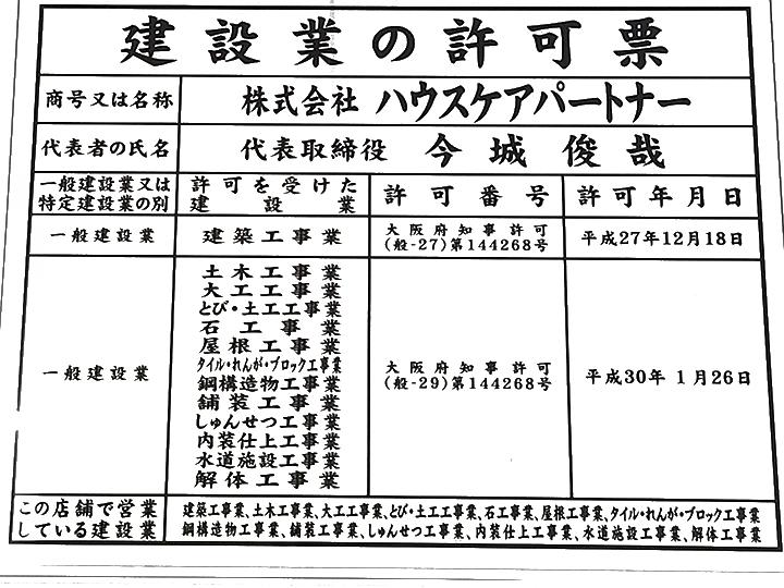 (株)ハウスケアパートナーイメージ002