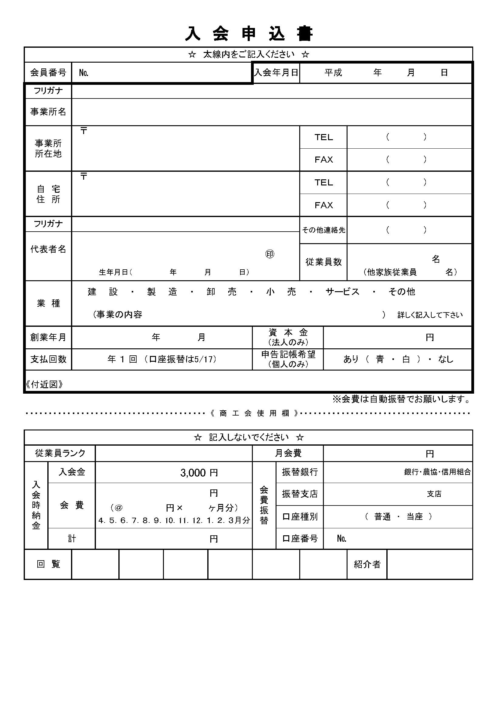 商工会入会申込書データのダウンロードはこちらから。