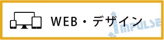 WEB・デザイン