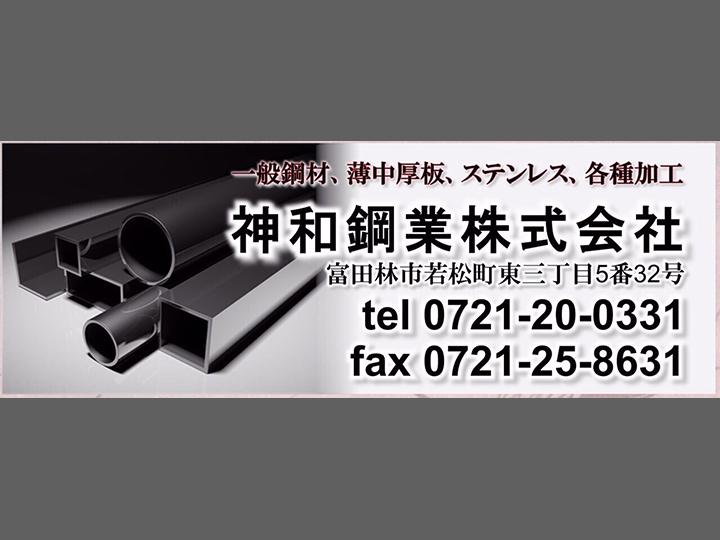 神和鋼業株式会社イメージ003