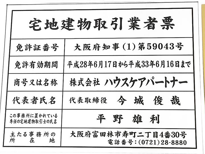 (株)ハウスケアパートナーイメージ001