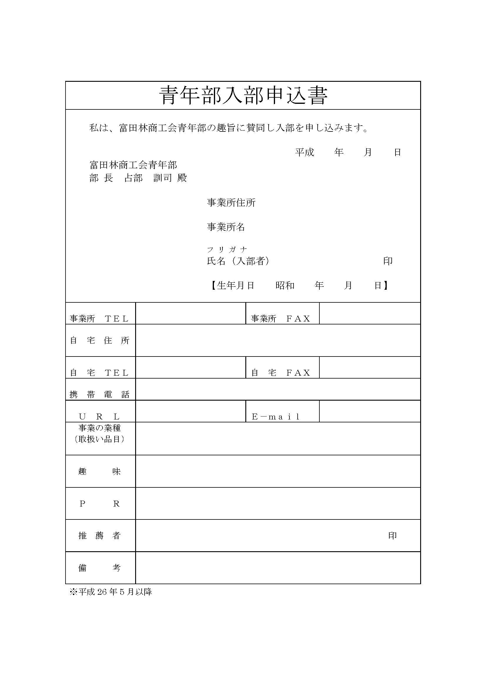 青年部入会申込書データのダウンロードはこちらから。