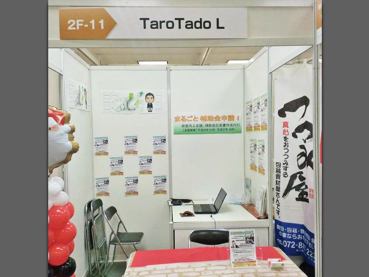 TaroTado L-タロタドラボイメージ003